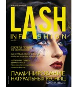 Журнал Lash in Fashion №2 (Электронная версия)