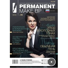Журнал PERMANENT Make Up № 11 (+DVD)