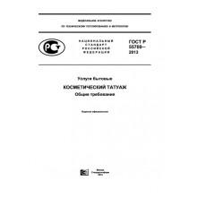 Национальный стандарт Российской Федерации по косметическому татуажу