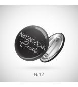Значок Nikonorova #12