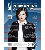 Журнал PERMANENT Make Up № 12 (+DVD)