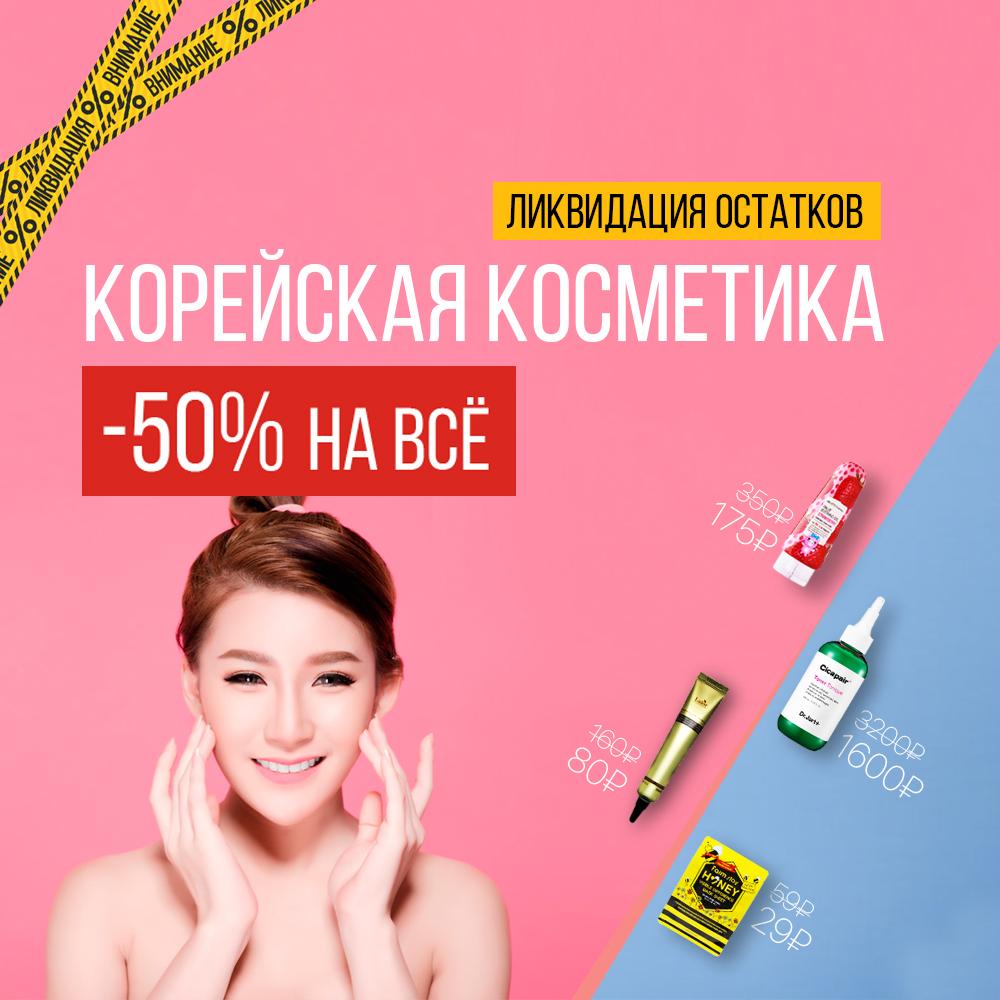 Корейская косметика -50%